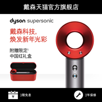 Dyson Dyson hair dryer HD03 China Red elite Gift Box Home Holiday limited power Valentines day