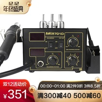 White light bk701d hot air gun welding table Two-in-one tin welding soldering iron digital display constant temperature wind gun can be temperature and disassembly welding table