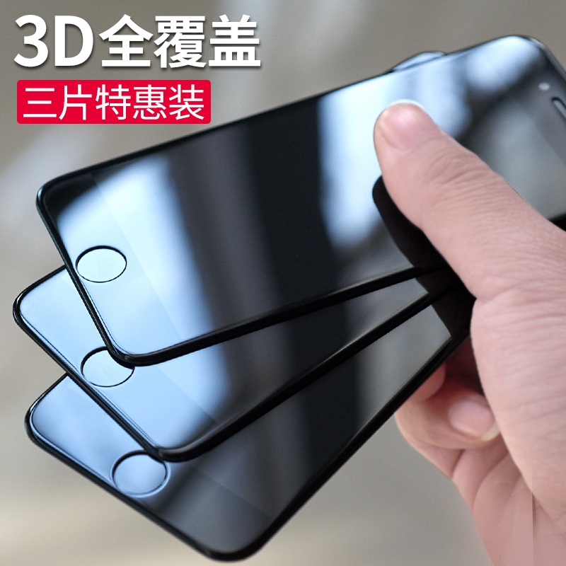 [The goods stop production and no stock]Haifm Apple 6splus tempered film iphone6 anti-blue mobile phone film 7 full-screen coverage i6 protective film six