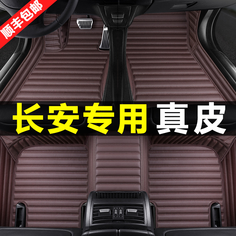 20 Changan CS75 escape CS55CS85PLUSEV Oshan Coshan special leather fully surrounded car foot pads
