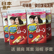 Meiyuan Khremu dyed hair cream Japanese original pure plant brown and black white hair home female hair dye.