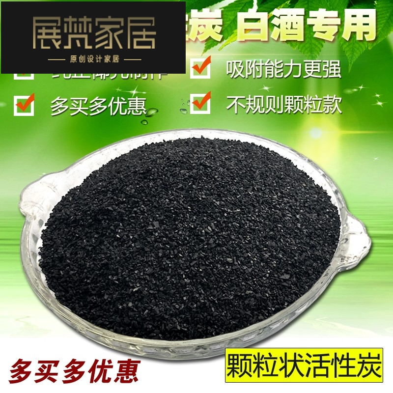 Activated Carbon Brewing Equipment for Liquor Pure Coconut Shell Activated Carbon Filtration of Special Aging Powder for Liquor