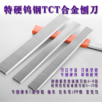 Special hard table Planer cut blade tungsten Steel planer planer TCT cemented carbide woodworking blade special planing hard material