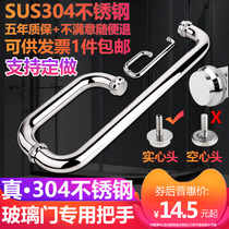 304 stainless steel shower room hand-held bathroom toilet handrail push and pull glass door move door double-sided handle L-type