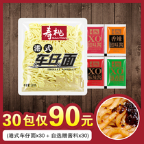 Peach brand non-fried fresh instant noodles car Aberdeen noodles noodles fried noodles noodles 30 bags of gift sauce