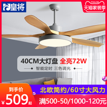 60 inch wind ceiling fan lamp dining room ceiling fan lamp home simple Nordic ceiling fan with electric fan chandelier