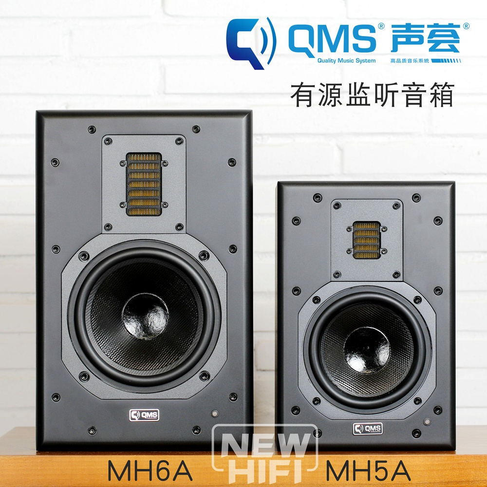 Shengye QMS MH5A MH6A Professional Active Monitor Bookshelf Audio Fever Level