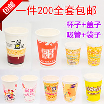 Now grinding soy milk cup disposable paper cup beauty soy milk cup with a lid with straw packing bag 200 set of made