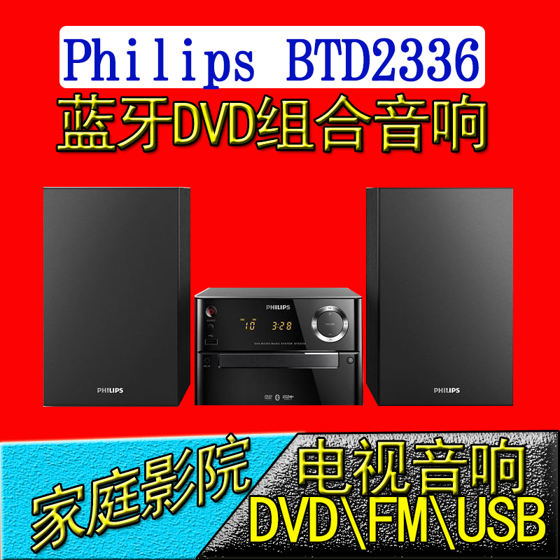 Philips/Philips BTD2336 combo mini stereo wireless Bluetooth DVD TV speaker Karaoke