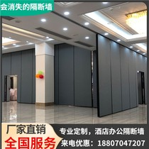 Hotel activity partition wall Office meeting room soundproof screen Banquet hall Hotel box workshop Mobile folding door