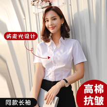 White shirt women's autumn dress new style jacket 2019 white Long Sleeve Shirt summer loose Korean version short sleeve work clothes occupation
