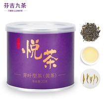 Fengi Nine tea Huang series single canned Sichuan Meng Top mountain sprout leaf type yellow tea 20 g
