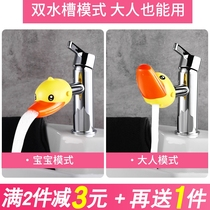 Tap extender child baby hand wash extension sleeve mouth cartoon water sink silicone anti-splash head guide sink