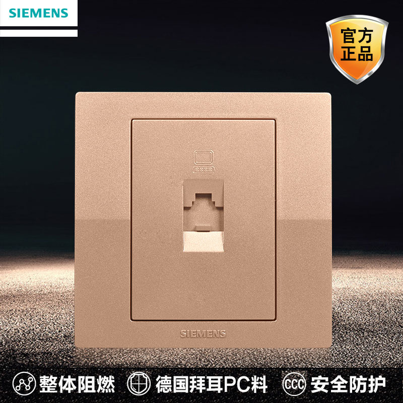 [The goods stop production and no stock]Siemens switch socket panel Yue moving series champagne gold computer signal socket panel