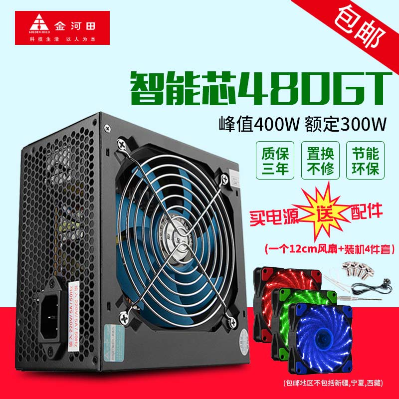 Jinhetian Intelligent Core 480GT rated 300W desktop computer standard ATX big box game computer power supply