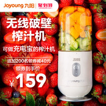 Joyoung juicer home fruit small portable juicer Home Mini rechargeable juice machine juice cups