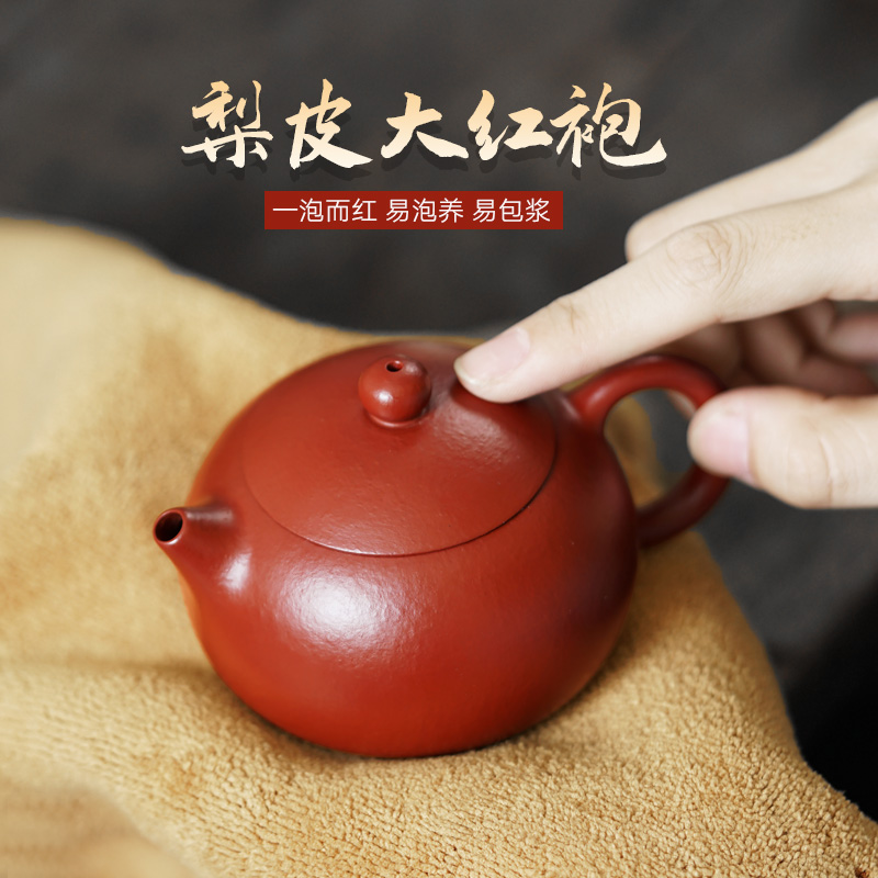 (Chang Tao) Yixing purple sand pot teapot Li Xiaoxuan pure handmade pear skin big red robe Xishi pot 190cc