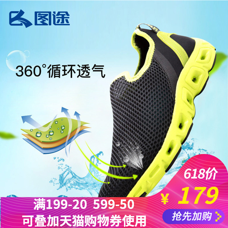 Tutu outdoor sports shoes men's breathable wear casual one-legged shoes women wading upstream shoes SL16097