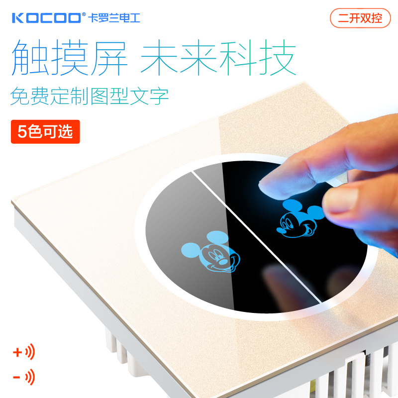 Kocoo Caroland touch switch C6 touch screen two open dual control wall intelligent switch touch glass panel