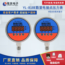 Long Brigade YL-818E shock-resistant number display electric contact pressure meter high-pressure cleaner intelligent pressure controller switch