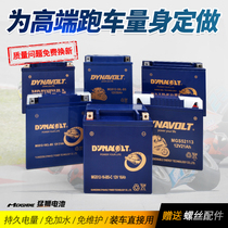 Lion motorcycle battery 12v pedal 125 battery 150 Maintenance-free General Haojue Suzuki lithium 7a dry