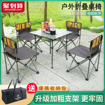 Stacked tables and chairs Outdoor portable car self-drive tour aluminum alloy picnic table and chair set camping equipment