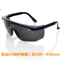 Genuine UV UV protection glasses professional UV curing lamp sterilization mercury lamp printing plate lamp safety goggles