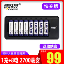 Thunder 5 rechargeable battery universal with 8 2700 mAh rechargeable 5 battery charger set 818