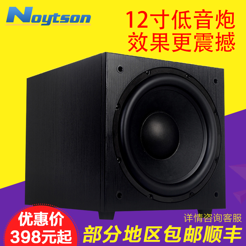 Noytson/Rand Sound S013 Home Theater 12-inch Active Subwoofer Passive Cannon Overweight