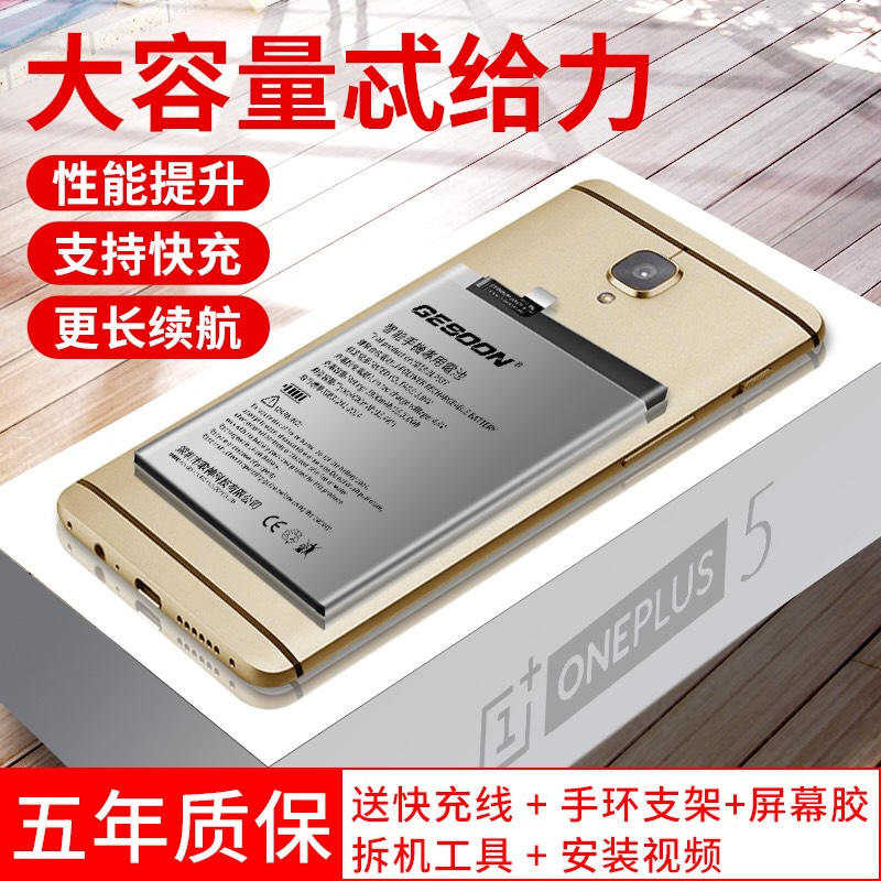 [4000 mA large capacity] One plus 5 batteries, one plus 61 + 5T 51 + 3 board 1 + 6T oneplus original 3T brand-new genuine A5000A5010 + 3 original mobile phone magic modification