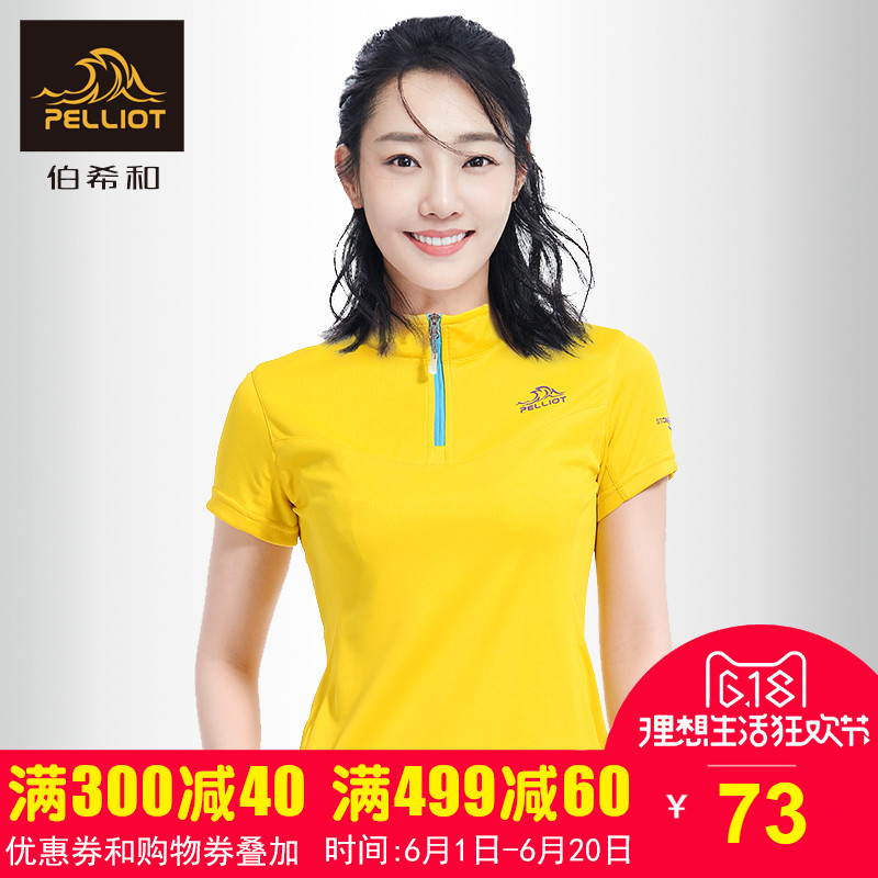 Bercy and Outdoor Quick Dry T-shirt Men's Sports Breathing and Sweat Exhausting Quick Dry Short Sleeve T-shirt Women's Running Fitness Quick Dry Clothes