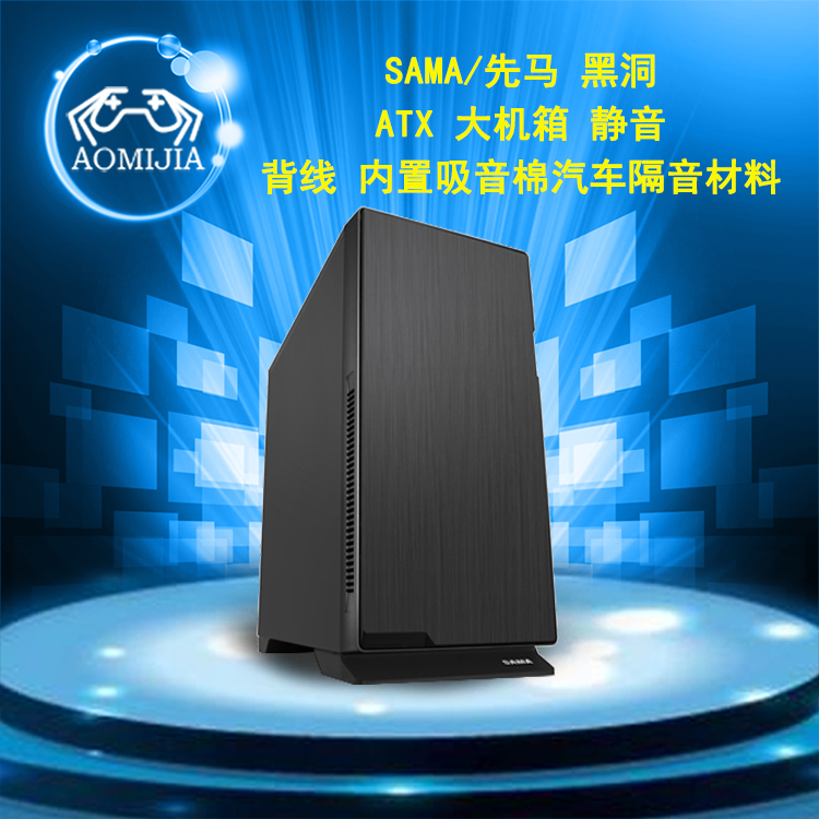 Sama/Xianma Black Hole ATX Cabinet Mute Back Line Built-in Sound Absorbing Cotton Automotive Sound Insulation Material