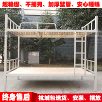Hangzhou double-decker iron bed bunk high and low bed staff iron bed student dormitory apartment bed site worker Bed