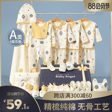 Newborn baby clothes gift box set pure cotton summer thin baby products