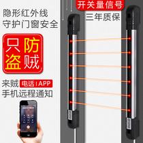 Réseau infrarouge infrarouge alarme extérieure barrière infrarouge porte capteur émetteur infrarouge alarme antivol