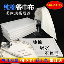 Pure white cotton mouth cloth color of the hotel restaurant napkin cloth Cup wipe cup water not hair loss off the net cloth