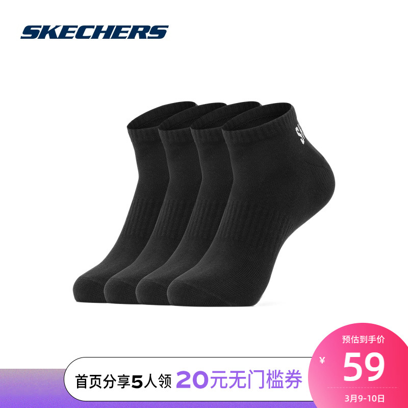 Skechers Skech men and women with the same shallow mouth socks four pairs of sports fashion casual socks L320U173