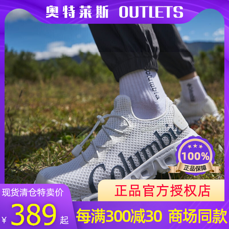 4.4 fold spot clearance special sale Columbia Colombian mens amphibious dry slow-moving back to the stream shoes DM0133