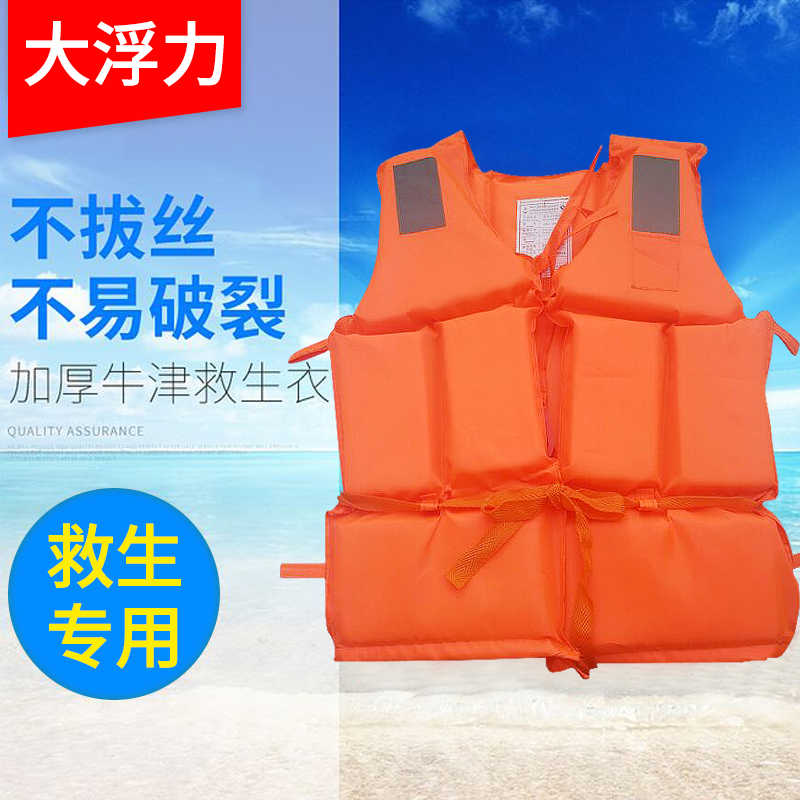 Lifejacket Adult Swimming Professional Fishing Lifejacket Marine Portable Buoyancy vest Floating jacket Thickening Lifejacket