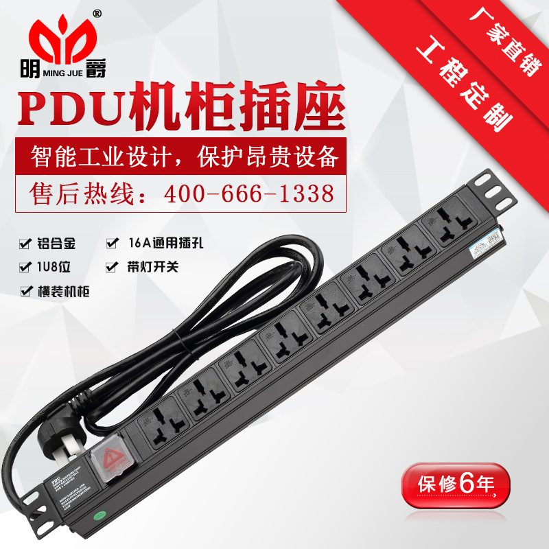 Mingjue pdu cabinet power socket 1U aluminum alloy 8-bit engineering plug-in plug 10A16A switch wiring board