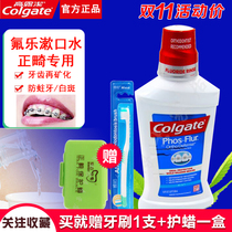 Original imported Colgate Colgate fluoride Mouthwash 500ml teeth mineralized orthodontic belt tooth sleeve moth-proof