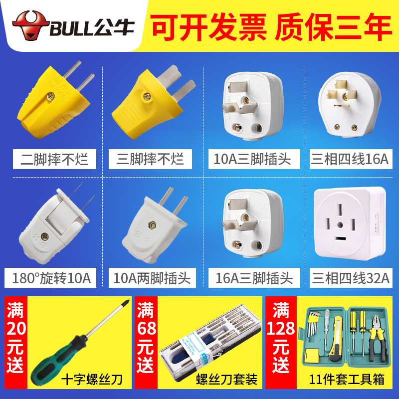 Bull plug three feet 10a/16A two feet two corner three industrial household power high power air conditioning socket
