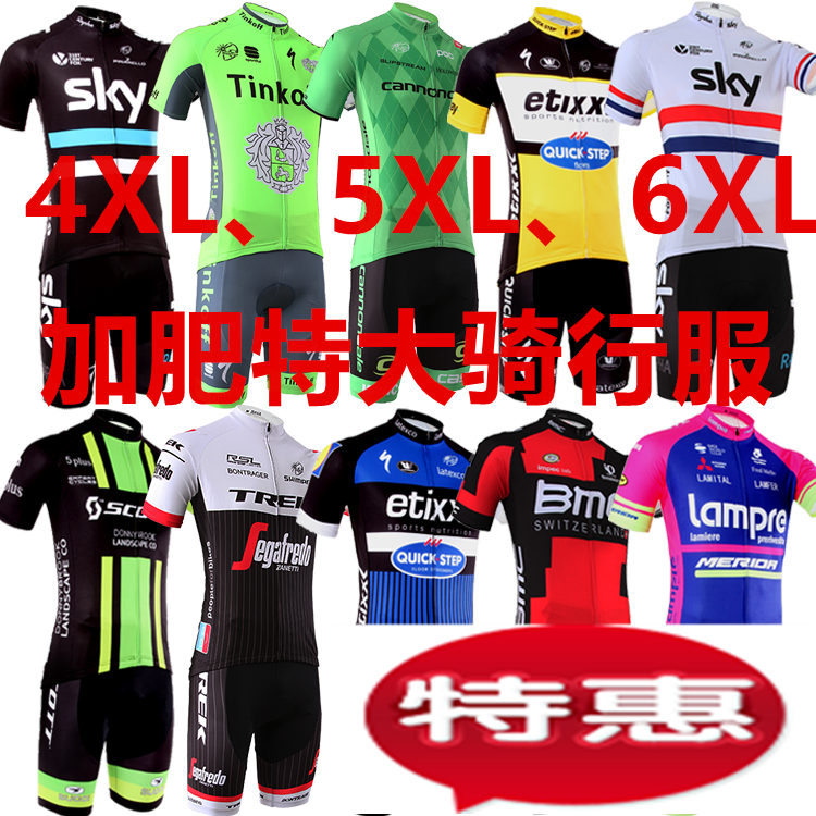 Summer Short Sleeve Suit for Men's Mountain Bike Big Size Cycling Wear and Extra Large Size Cycling Equipment