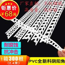 PVC yin and yang corner line scrape putty plastic corner strip anti-collision guard strip yin corner line corner guard corner new material 2.4 meters