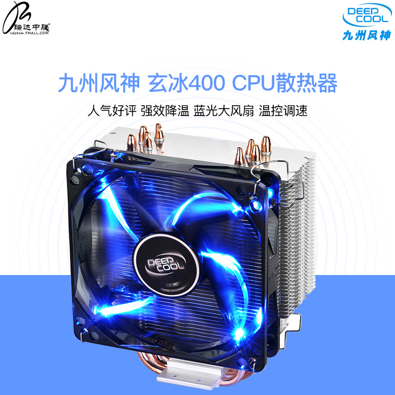 Jiuzhou Fengshen Xuanbing 400/Mirage/RGB CPU Radiator Desktop Machine AM4 Universal Air-cooled Chamber Fan