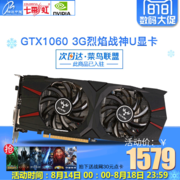 The new interest free installment seven rainbow iGame GTX1060 flame ares U 3G game graphics card