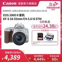 旗舰店]Canon 佳能 EOS 200D II EF-S 18-55 单反套机