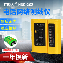 Huiyuan up to 202 multi-function Network wire measuring instrument Network Telephone Line test tool network signal shutdown check