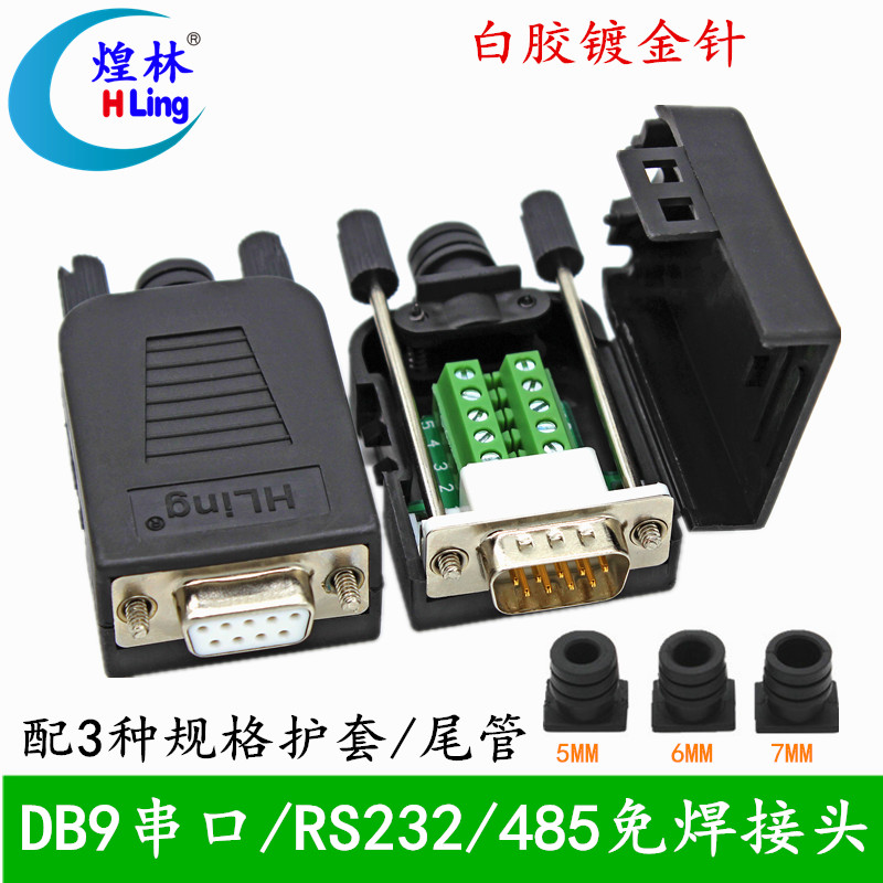 Huanglin DB9 welding-free head 2 row DB9 pin serial male female COM port connector RS232/485 plug