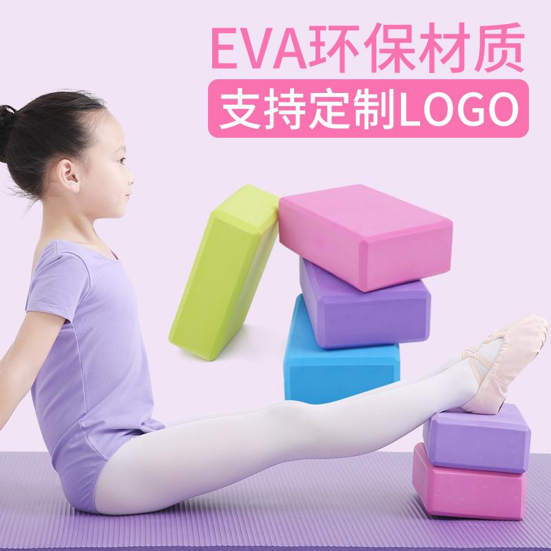 Yoga brick girl high density children dance practice leg support tool special dance foam block brick